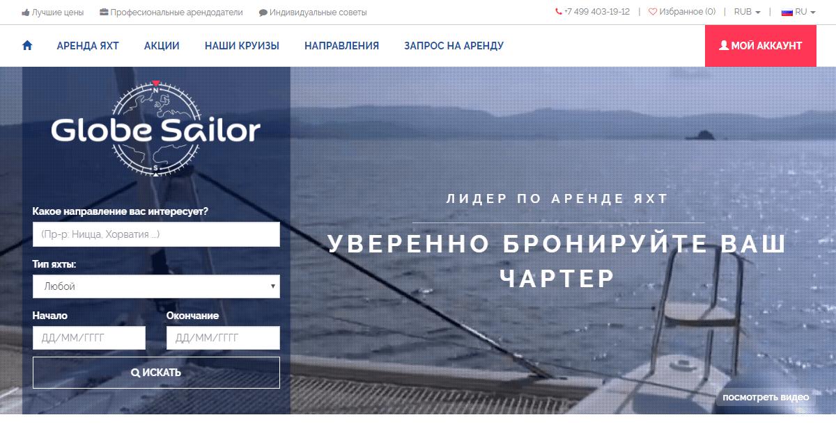(c) Globesailor.ru